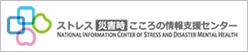 災害時こころの情報支援センター