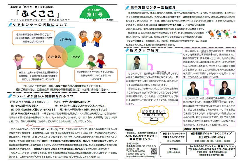 「ふくここ」第11号 発行(2014年5月)