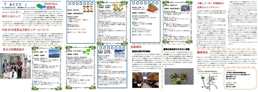 newsletter_kenpoku201606
