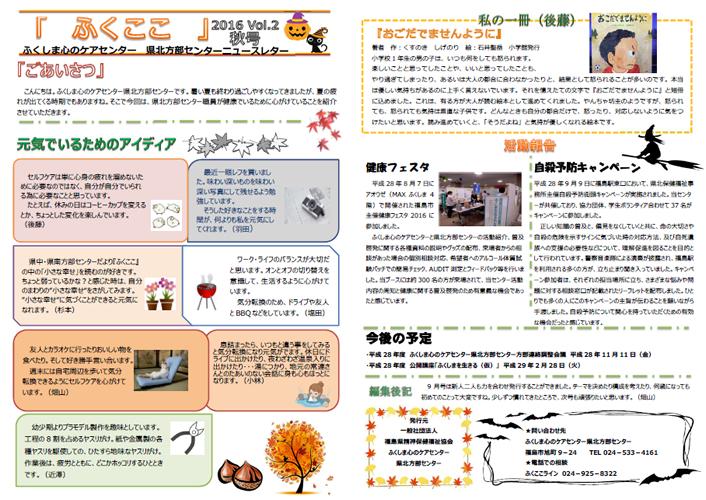 newsletter_kenpoku201610