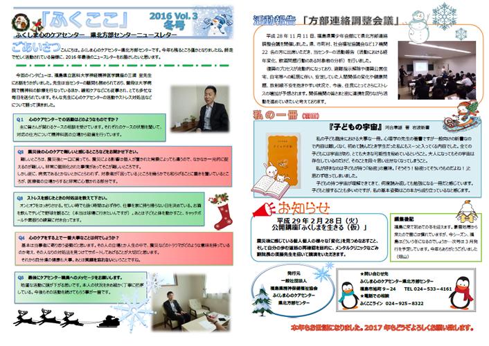 newsletter_kenpoku201612