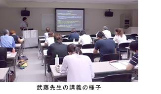 武藤先生の講義の様子