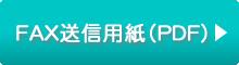 FAX送信用紙(PDF)