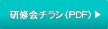 研修会チラシ(PDF)