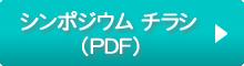 シンポジウムチラシ(PDF)
