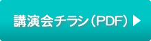 講演会チラシ(PDF)