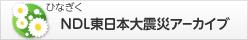 国立国会図書館 東日本大震災アーカイブ(ひなぎく)
